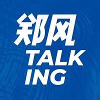 郑风 Talking