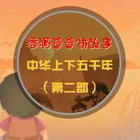 中华上下五千年(第二部)完