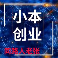 互联网创业567招|副业项目