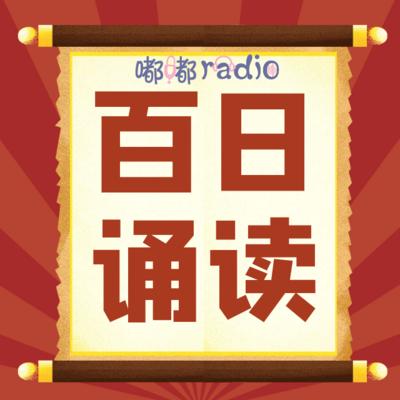 嘟嘟radio——百日诵读
