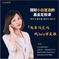 Judy定投(基金理财投资)