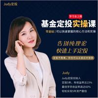 Judy定投-指数基金定投实操课