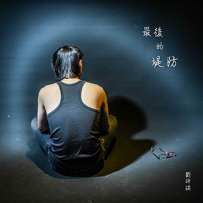 刘沛淇:最后的堤防