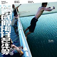 2004 热浪摇滚4 (Live)