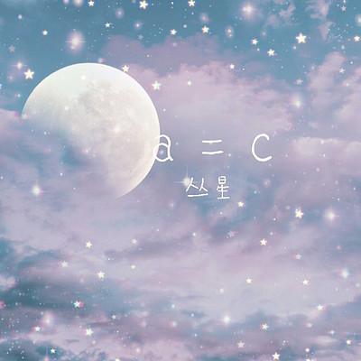 丛星:a=c