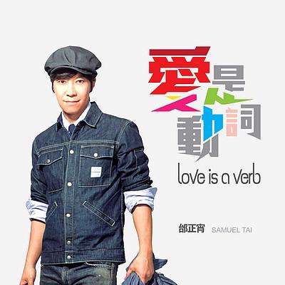 邰正宵:爱是动词