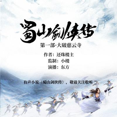 蜀山剑侠传1大破慈云寺