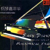 钢琴嘉年华
