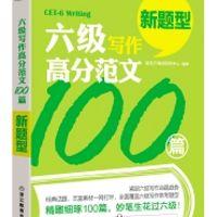 六级写作高分范文100篇