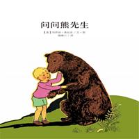 顽皮狗安格斯系列:问问熊先生