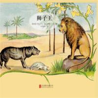 娃娃小精灵系列:狮子王
