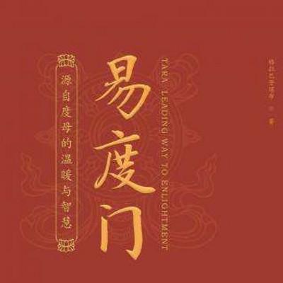 易度门(杨宁)
