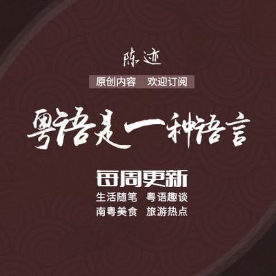 粤语是一种语言(第二期)