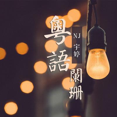 粤语阑珊 | 倾听你的故事