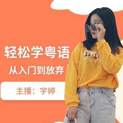 轻松学粤语 | 从入门到放弃