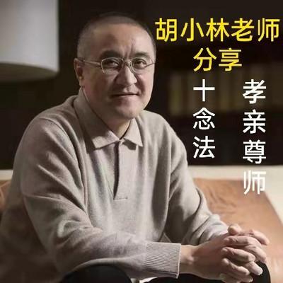 胡小林老师分享十念法、孝亲尊师