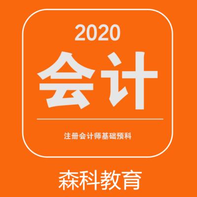 注册会计师考试2020会计基础入门