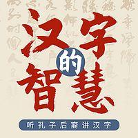 听孔子后裔讲汉字