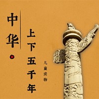 儿童读物:中华上下五千年