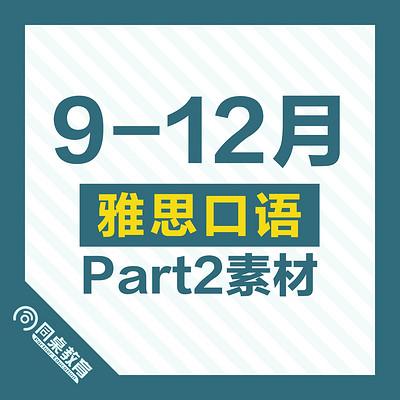2019年9-12月雅思口语Part 2