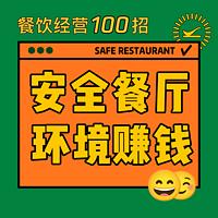 餐饮经营100招|安全餐厅,环境赚钱