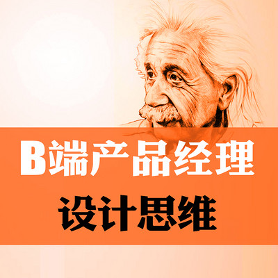 B端产品经理设计思维