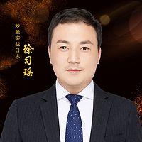 徐习瑶丨炒股实战日志