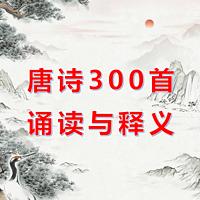 唐诗300首诵读与释义(1-60)