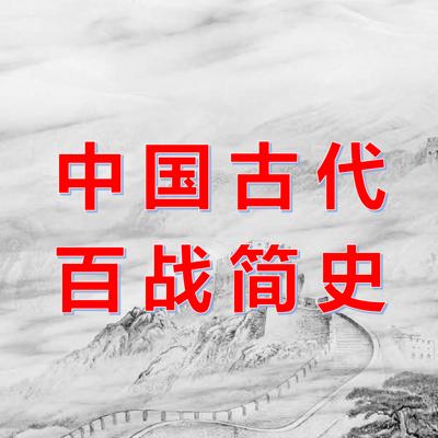 中国古代百战简史