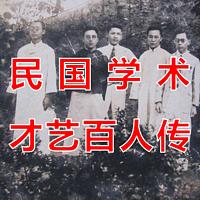 民国学术才艺百人传