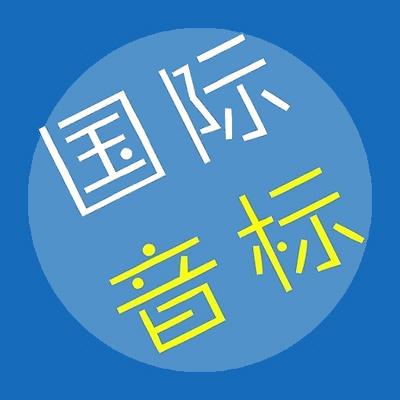 [英语] 单词短句相结合,准确轻松学音标