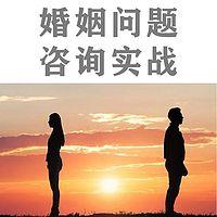 吴观情感|婚姻情感问题咨询实战