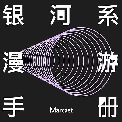银河系漫游手册 (podcast)