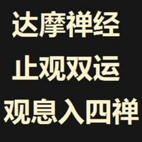 《达摩禅经-讲解(南怀瑾1992)》