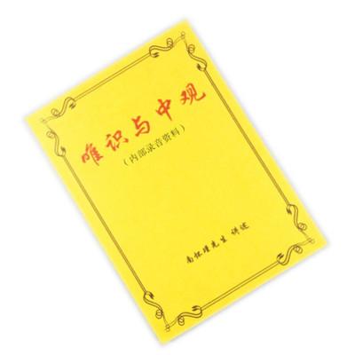 南怀瑾讲《唯识与中观》