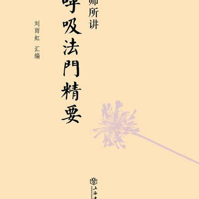 南怀瑾推荐《呼吸法门精要》