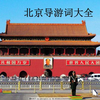 北京导游词大全