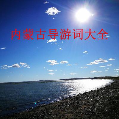 内蒙古导游词大全