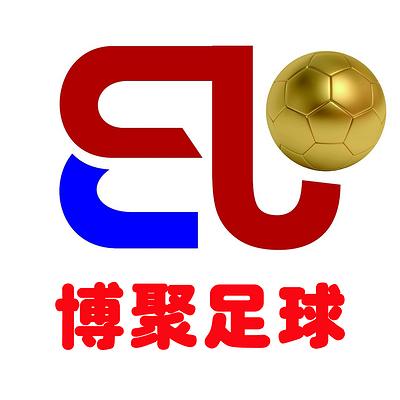 博聚足球2020每日单关推荐