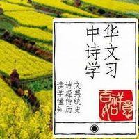 中华诗文学习