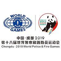 2019第十八届世界警察和消防员运动会
