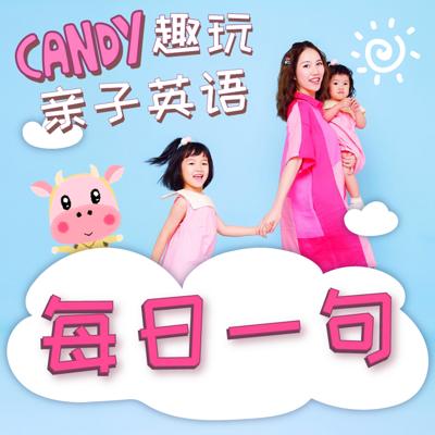 Candy 趣玩亲子英语-每日一句