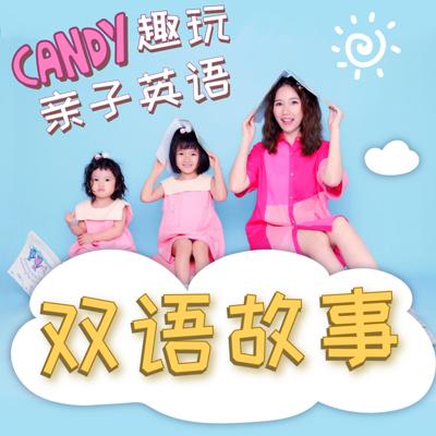 Candy 趣玩亲子英语-亲子双语故事