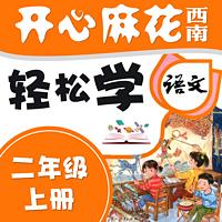 轻松学语文-二年级(上)