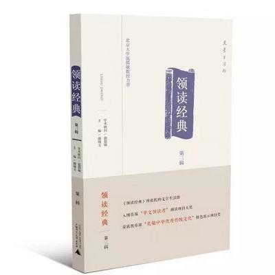 领读经典-外国文学(1)