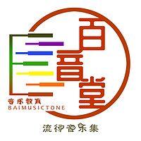 百音堂流行音乐
