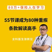 55节课成为80种重疾条款解读高手