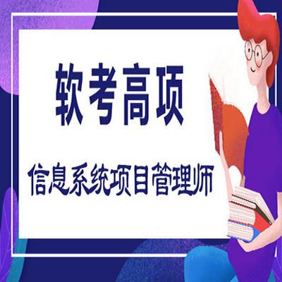 信息系统项目管理师201911