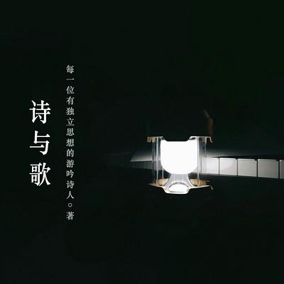 诗与歌Radio | 中国诗人聚集地