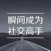 萌科成长【社交指南】